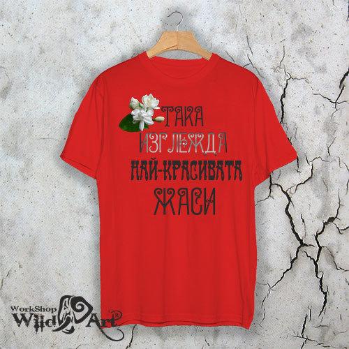 Тениска за Жаси С9