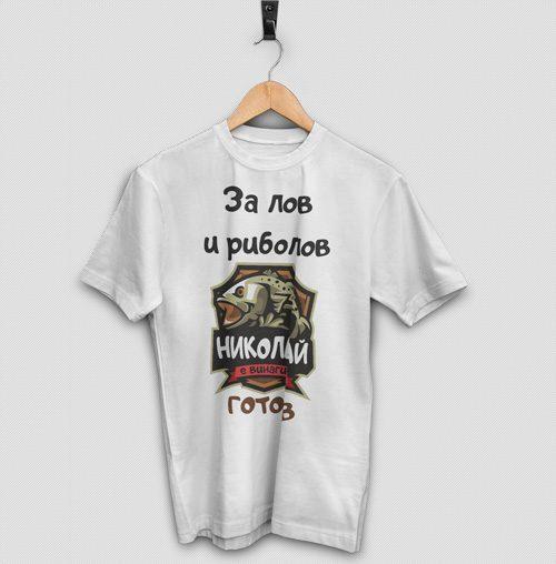Тениска за Никулден NIK1805