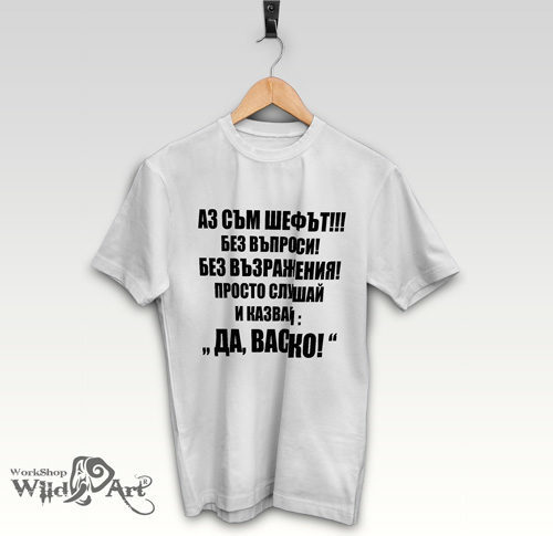 Тениска за Васильовден VASIL5