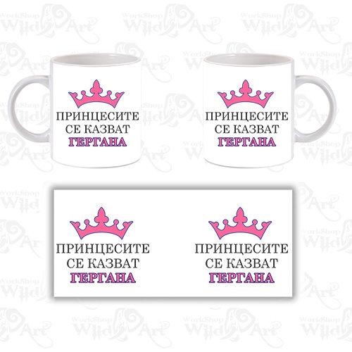 """Чаша """"Принцесите се казват Гергана"""""""