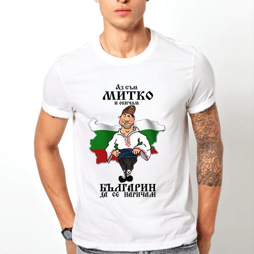 """Мъжка Тениска – """"Аз съм Митко и обичам…"""""""