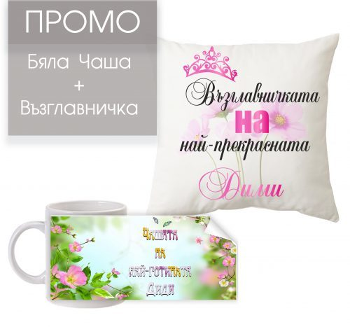 Възглавничка и чаша на промо цена за Димитровден