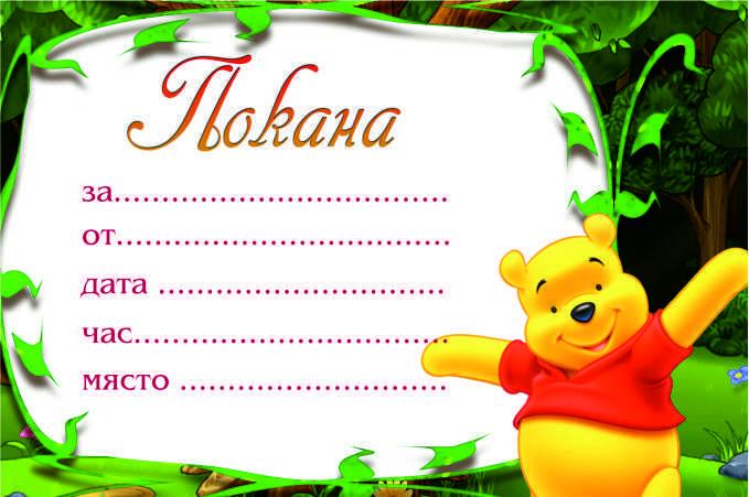 """10 бр. покани за детски празник """"Мечо Пух"""""""