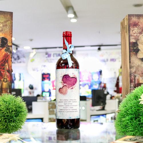 Вино със специален етикет за специална жена