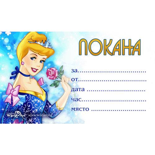 """10 бр. покани за детски празник """"Принцеси – Пепеляшка с роза"""""""