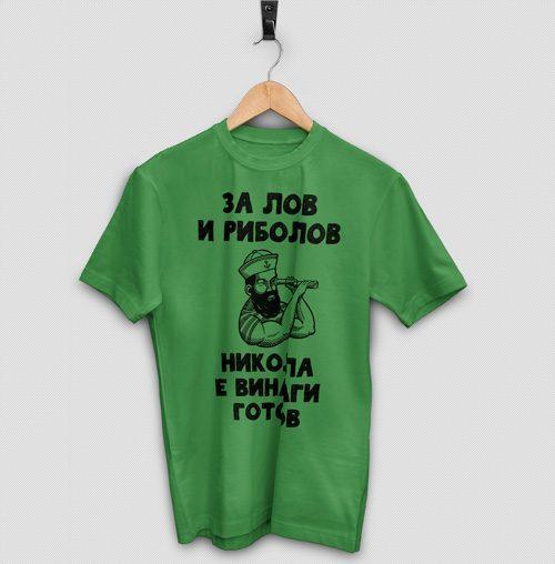 Тениска за Никулден NIK1806