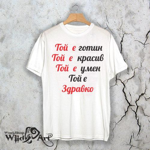 """Тениска """"красив, готин, умен"""" С2"""