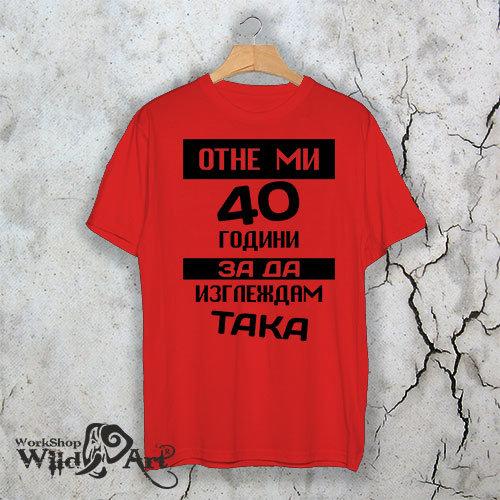 Тениска – Отне ми