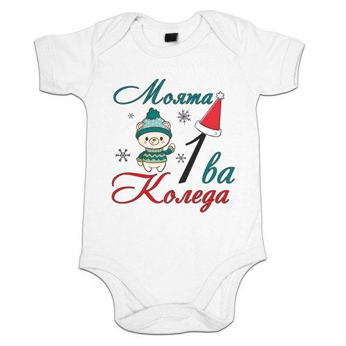 Бебешко боди – Моята първа Коледа