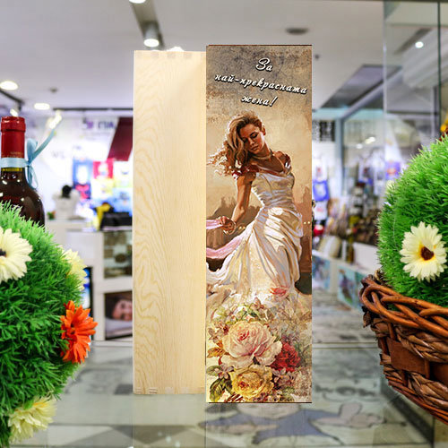"""Декоративна дървена кутия за вино """"Прекрасна жена"""""""