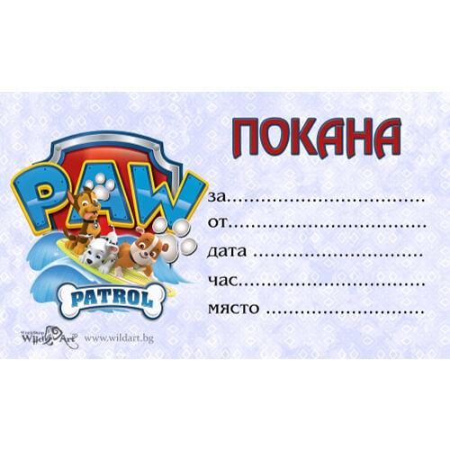 "10 бр. покани за детски празник ""Paw Patrol – Сърфисти"""