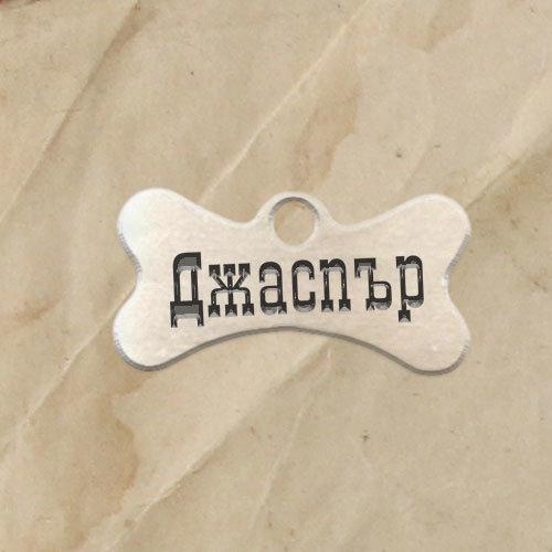 Кучешки медальон Кокал 3