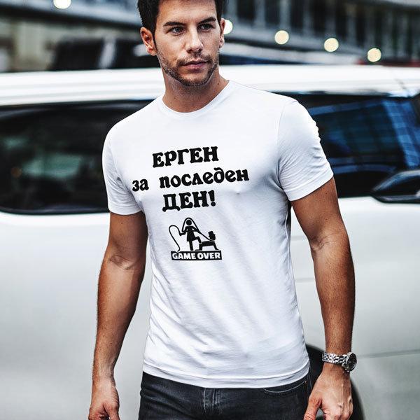 Тениска Ерген за последен ден