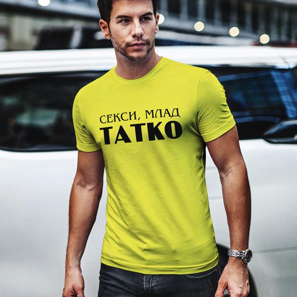 Тениска Секси млад татко