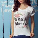 Тениска - Баба Мечта 8m02