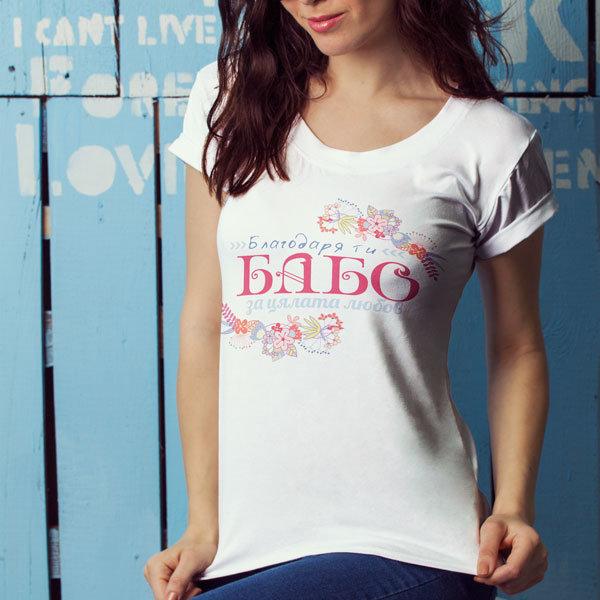 Тениска - Благодаря ти бабо