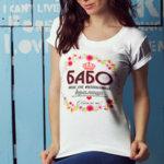 Тениска - Бабо, ти си нашата кралица