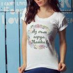 Тениска - Горда Майка 8m12