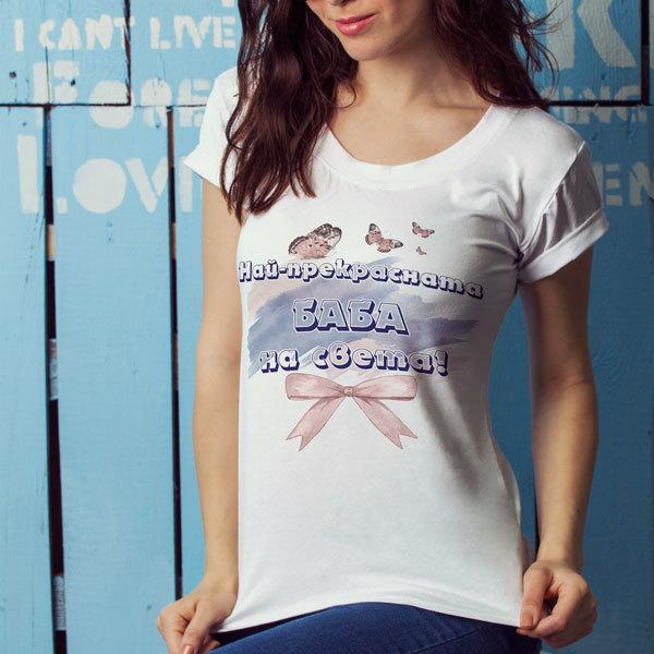 Тениска - Най-прекрасната баба 8m10