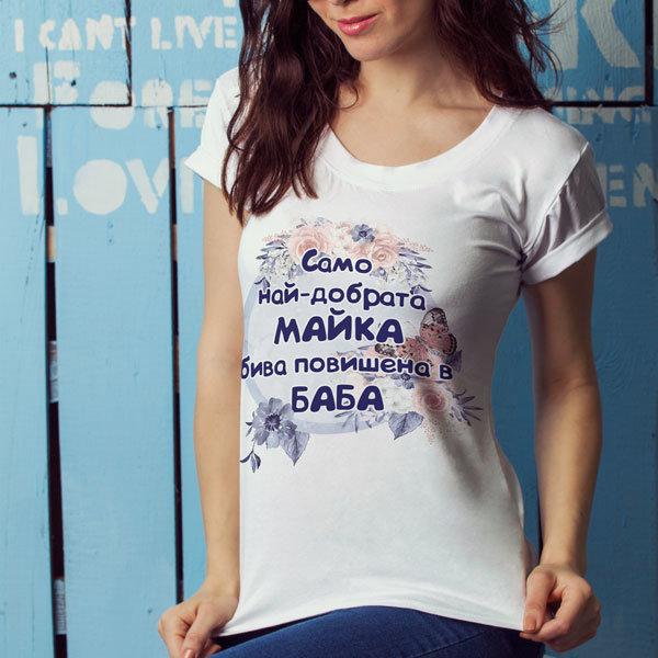 Тениска - Майка повишена в баба