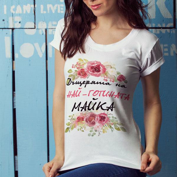 Тениска - Дъщерята на мама 8m05