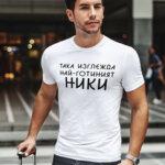 Тениска за Никулден NIK08