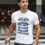 Тениска за Никулден NIK1820