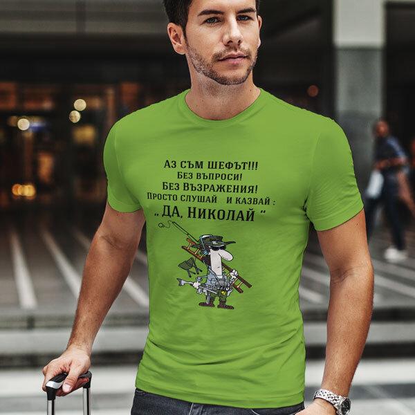 Тениска за Никулден W1077
