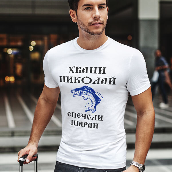 Тениска за Никулден W1079