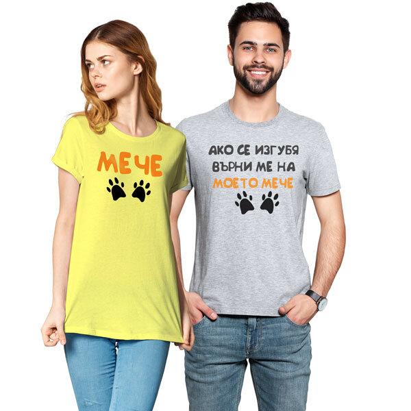 """Тениски за двойки """"Върни ме"""" SVT101"""