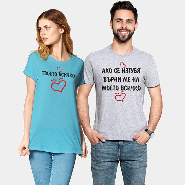 """Тениски за двойки """"Върни ме"""" SVT102"""