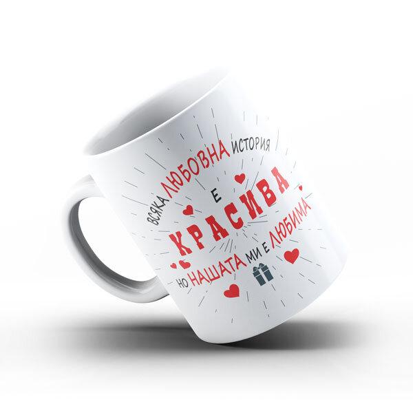 Керамична чаша за Свети Валентин - Нашата любов CHVT116