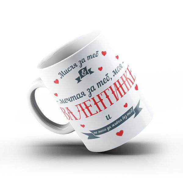 Керамична чаша Валентинке за Свети Валентин CHVT117