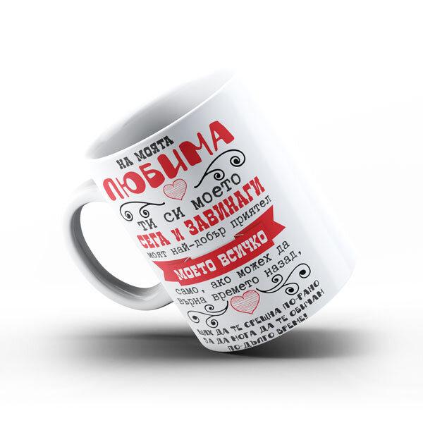 Керамична чаша за Свети Валентин - На моята любима  CHVT119
