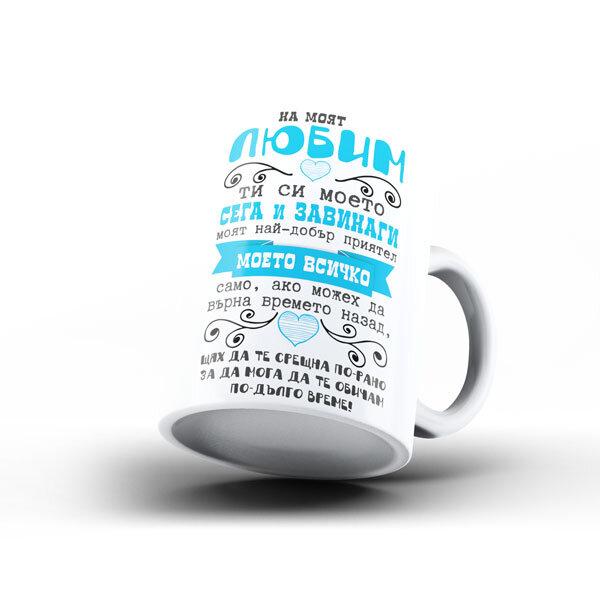Керамична чаша за Свети Валентин - На моят любим CHVT120