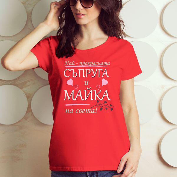 Тениска - Прекрасна съпруга и майка