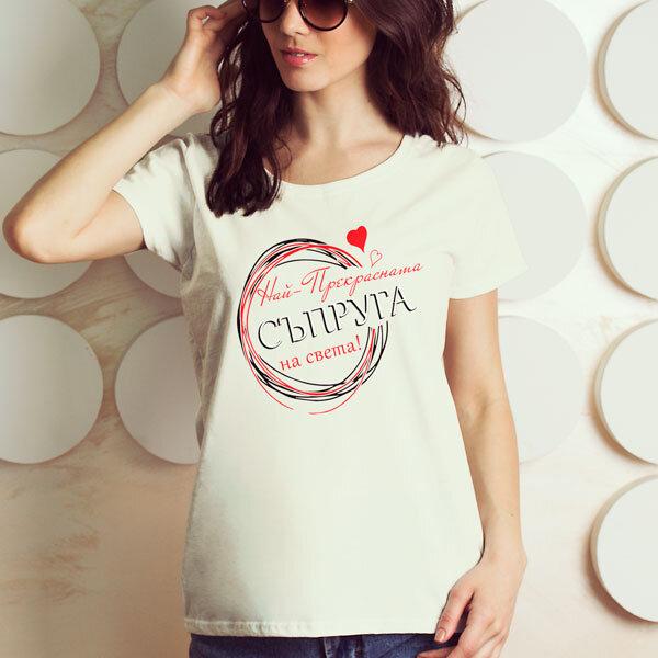 Тениска - Прекрасна съпруга