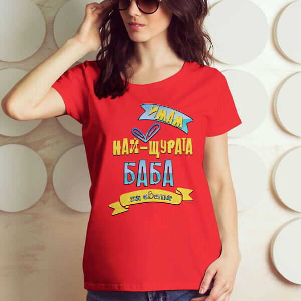 Тениска - Имам най-щурата баба