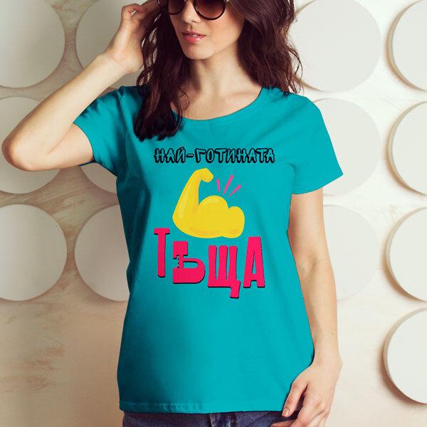 Тениска - Най-готината Тъща