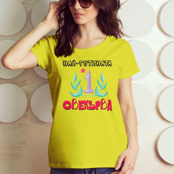 Тениска - Най-готината Свекърва