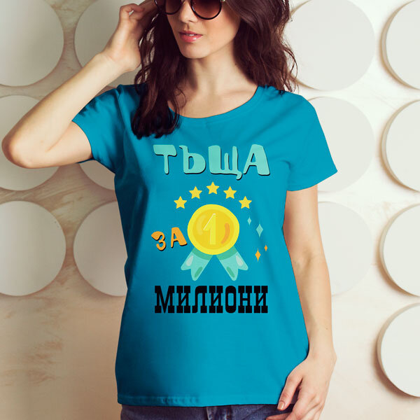 Тениска - Тъща за милиони