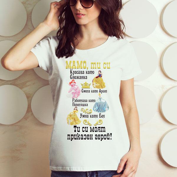 Тениска - Мамо, ти си моят приказен герой