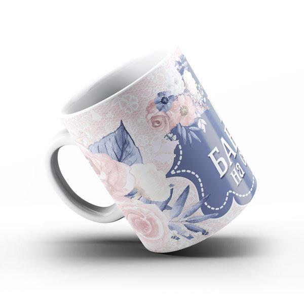 Керамична чаша Най-прекрасната Майка и Баба
