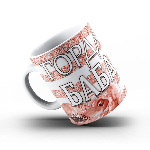 Керамична чаша Горда Баба