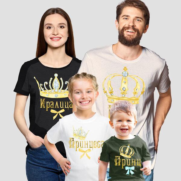 Комплект тениски – Кралско семейство