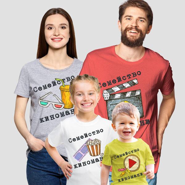 Комплект тениски – семейство киномани