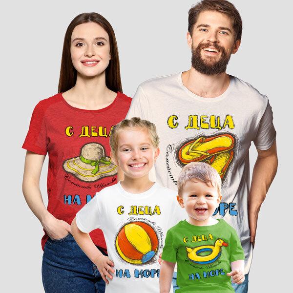 Комплект тениски – С деца на море