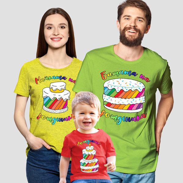 Комплект тениски – семейството на рожденика
