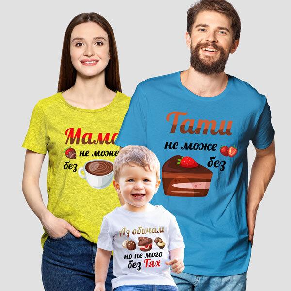 Комплект тениски за семейство - Не мога без тях
