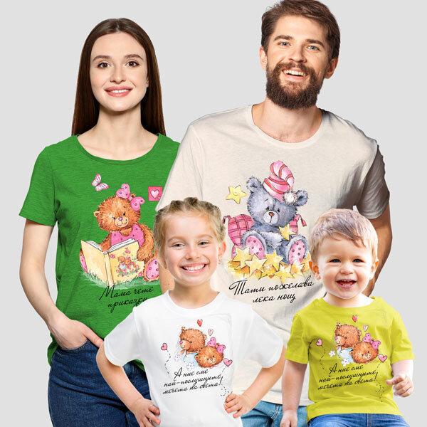 Комплект тениски – семейна идилия